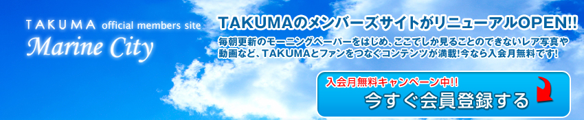 TAKUMA official members site Marine City